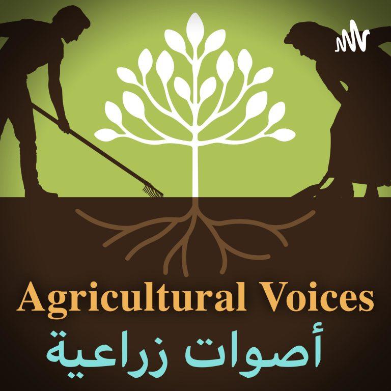 أصوات زراعية
